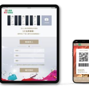 Digital Lucky Draw System – Ken Yim Design Portfolio